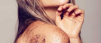 девушка пользуется скрабом для тела