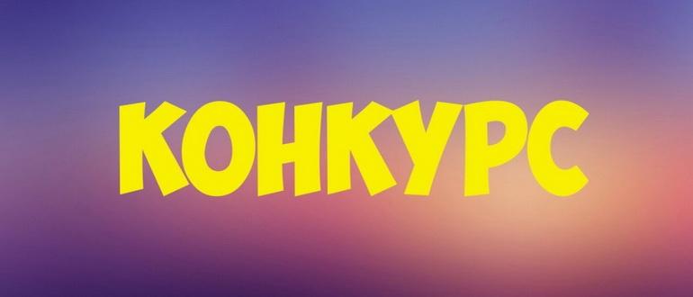 "конкурс ""Лучший Лайфхак"""