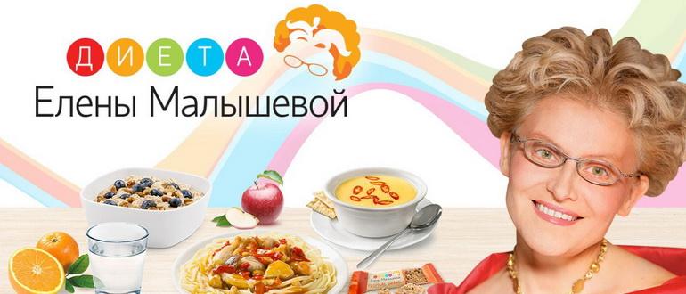 Диета Елены Малышевой