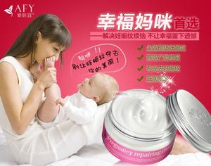 Крем Para estrias Maternidade