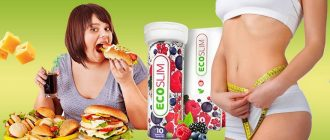 Эко Слим: отзывы для похудения