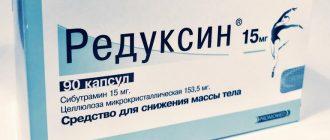 Препарат Редуксин: отзывы худеющих