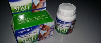 МКЦ для похудения: отзывы